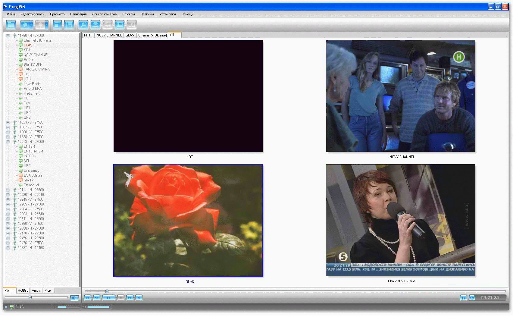 Рис. 6. Окно с каналами приложения ProgDVB.