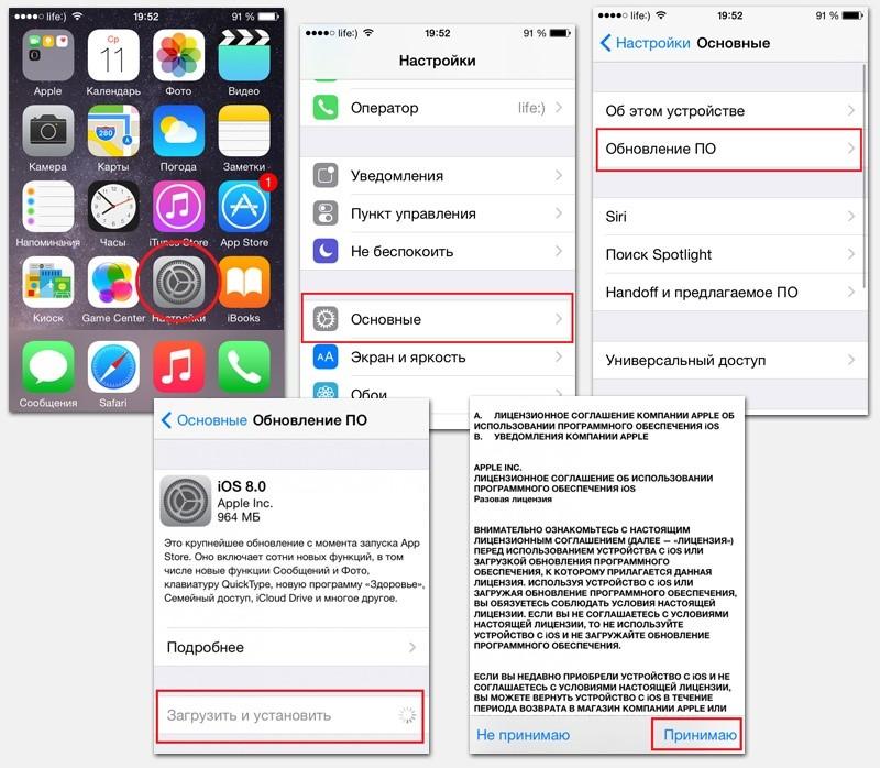 Рис.6 – обновление iOS