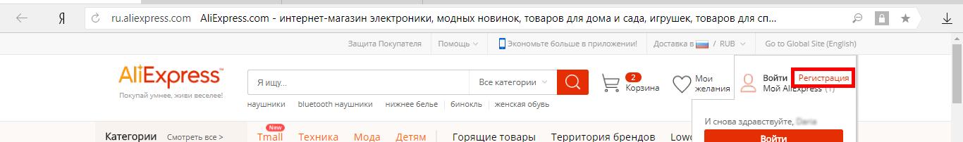 <Рис. 7 Регистрация>