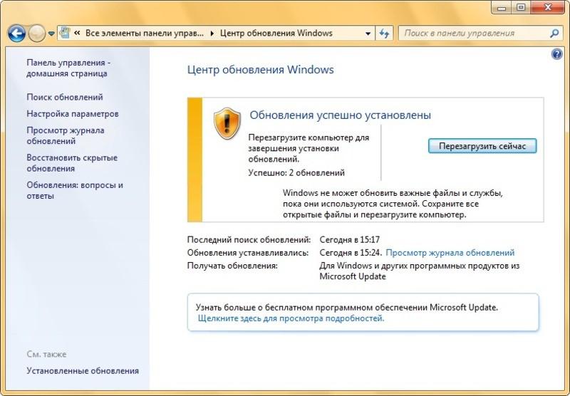 Рис.7 Окно обновления Windows.