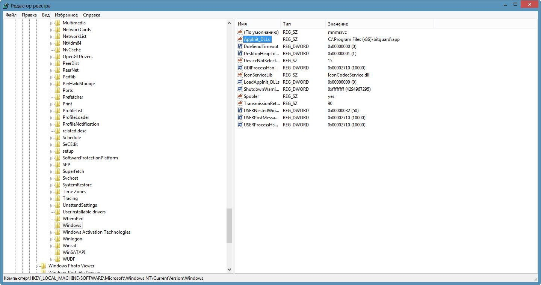 Рис. 7. Вредоносный ключ «AppInit_DLLs» вируса.