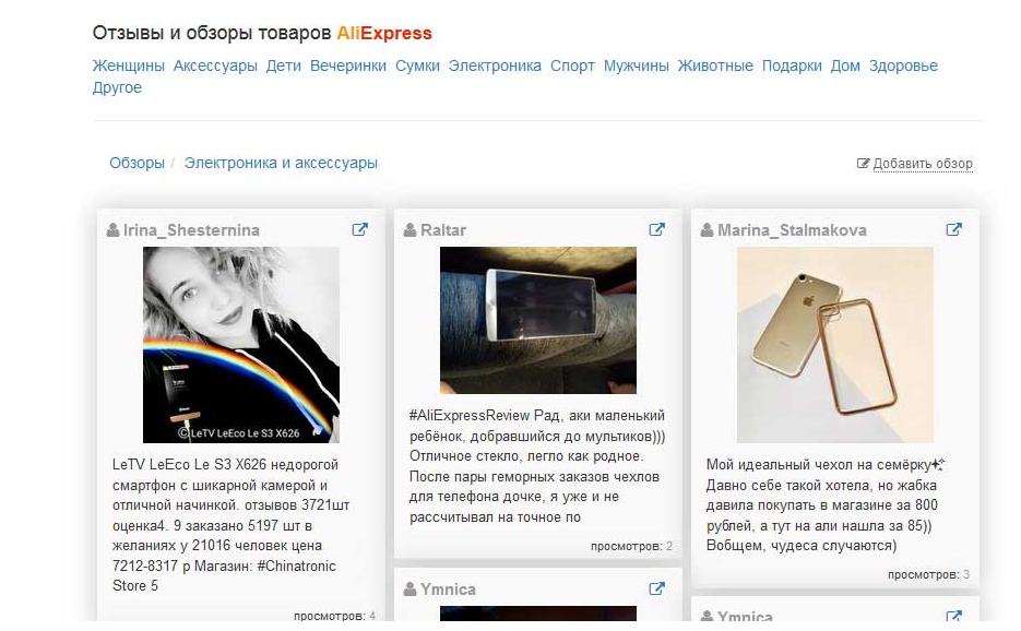 Рис.7 Окно отзывов и обзора товаров.