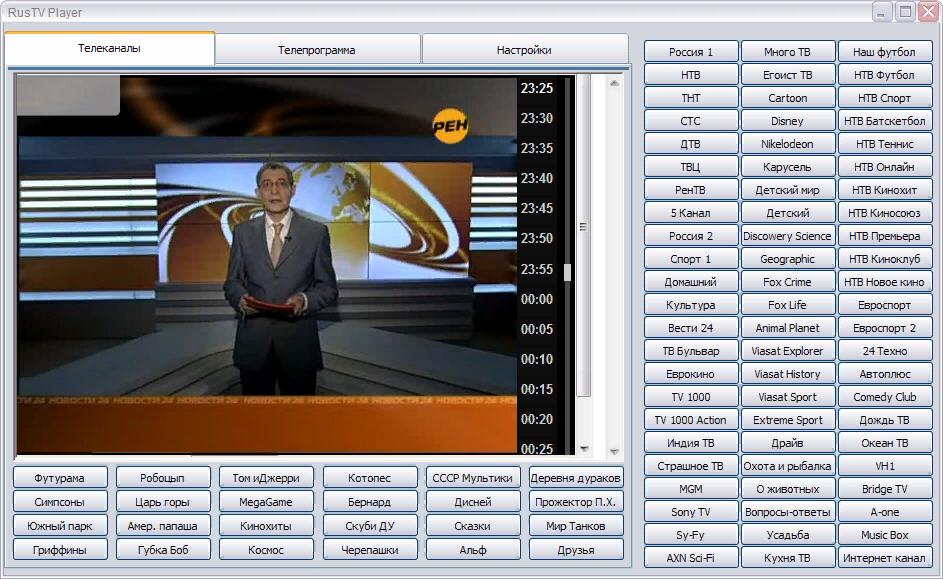 Рис. 8. RusTV Player – удобная в управлении программа для просмотра российских каналов.