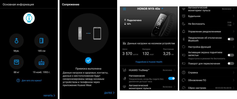 Рис. 9. Приложение Huawei Wear
