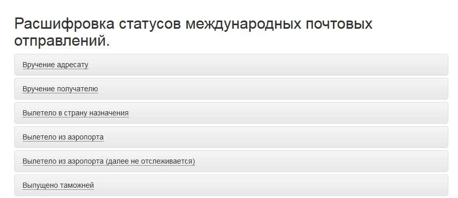 Рис.9 Окно информации о почтовых статусах.