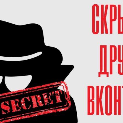 Скрытые друзья ВК как скрыть