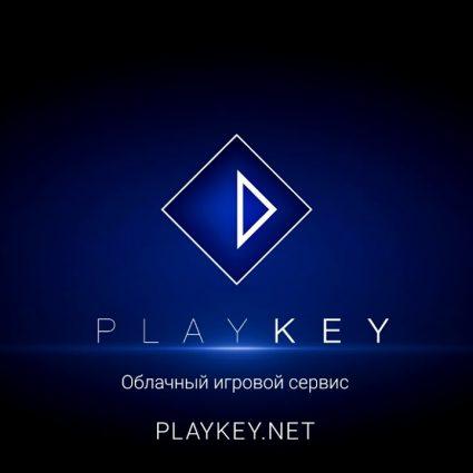 Сервис Playkey