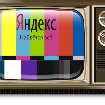 Яндекс-ТВ онлайн
