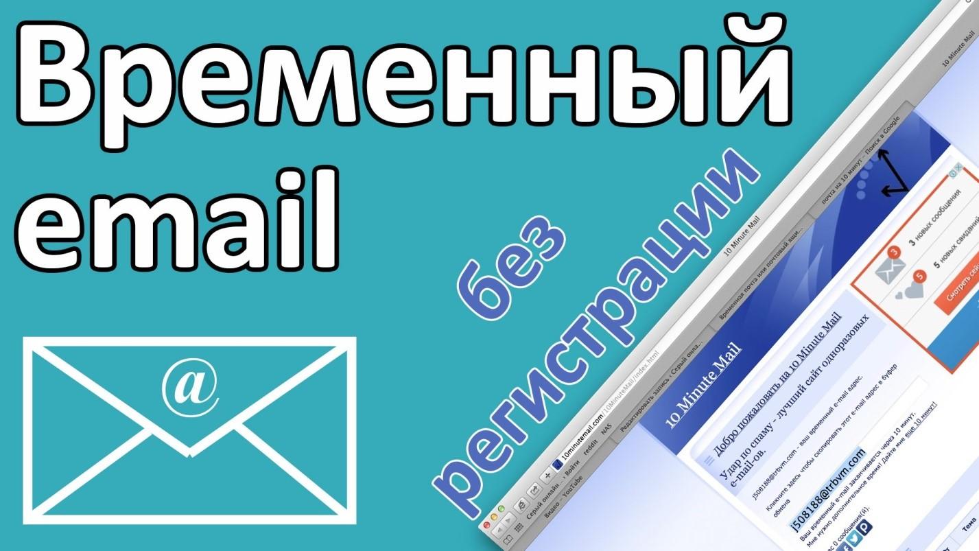 <Рис. 1 Временная почта>