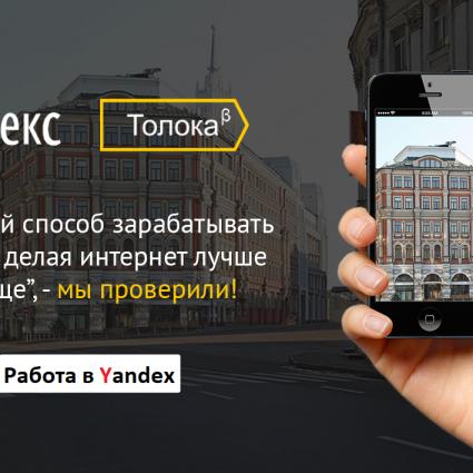 Яндекс Толока вход в личный кабинет