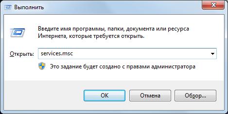 Рис. 1. Ввод команды «services.msc»