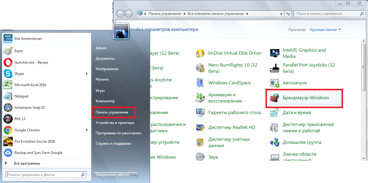 Рис. 11. Открытие брандмауэра Windows