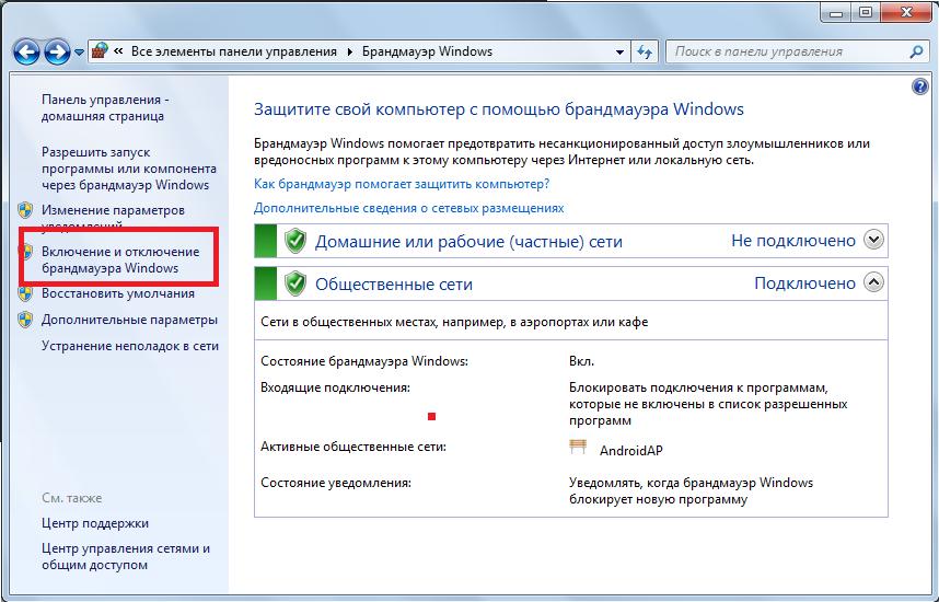 Рис. 12. Пункт «Включение и отключение брандмауэра Windows»