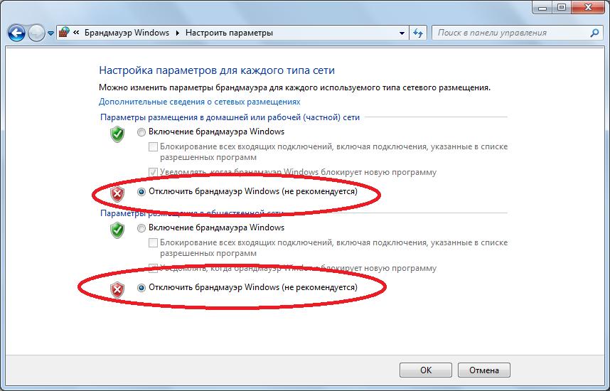 Рис. 13. Отключение брандмауэра Windows