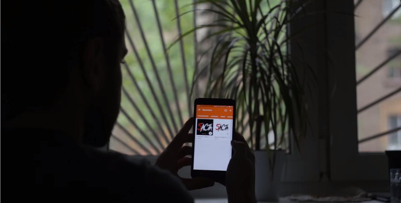 Рис.22 – воспроизведение музыки из облака в мобильном приложении