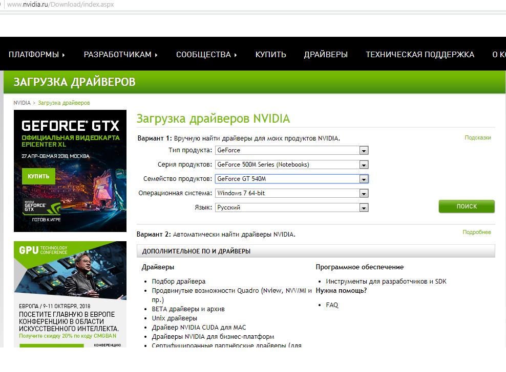 Рис. 3. Поиск драйверов на сайте NVidia