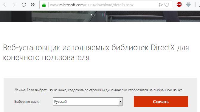 Рис. 4. Страница скачивания DirectX