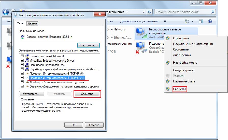 Рис. 5. Переход к свойствам «IP версии 4 (TCP/IPv4)»