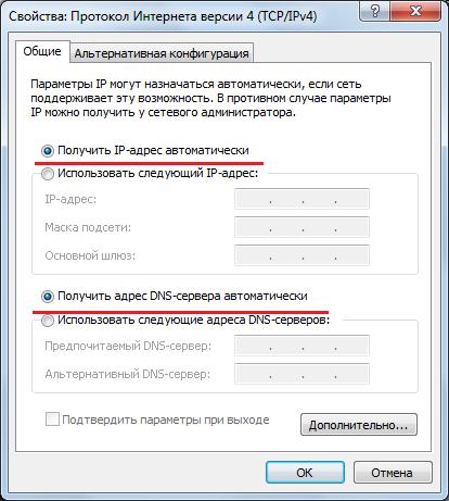 Рис. 6. Окно свойств IP версии 4