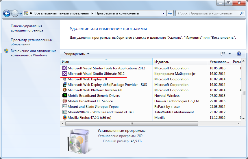 Рис. 6. Visual Studio в списке программ