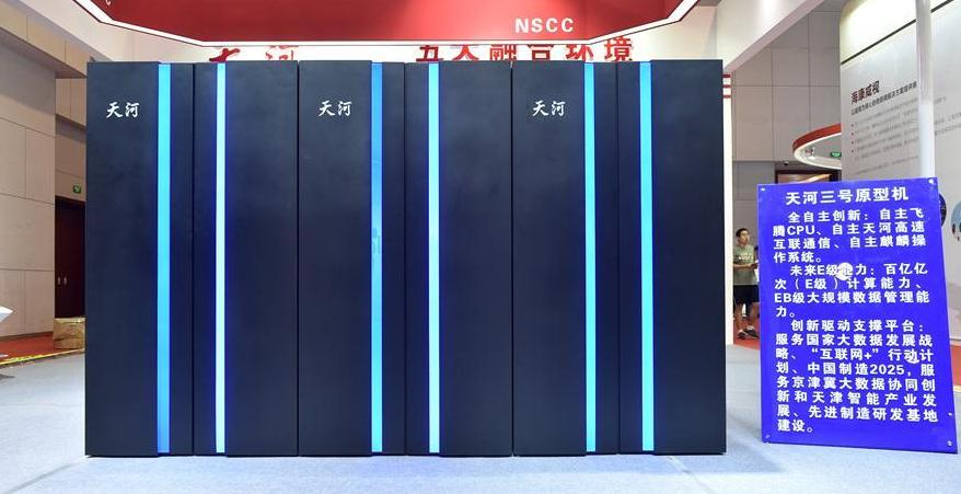 Рис. 6. Прототип суперкомпьютера «Тяньхэ-3» на выставке.