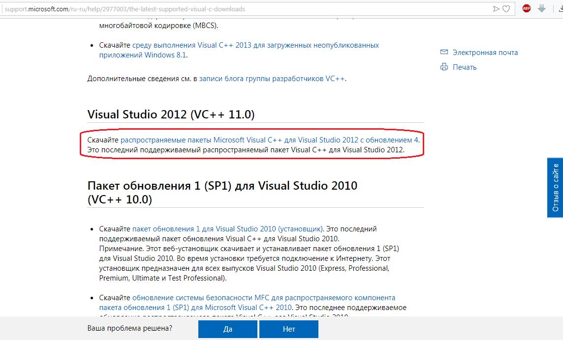 Рис. 7. Страница скачивания Visual Studio
