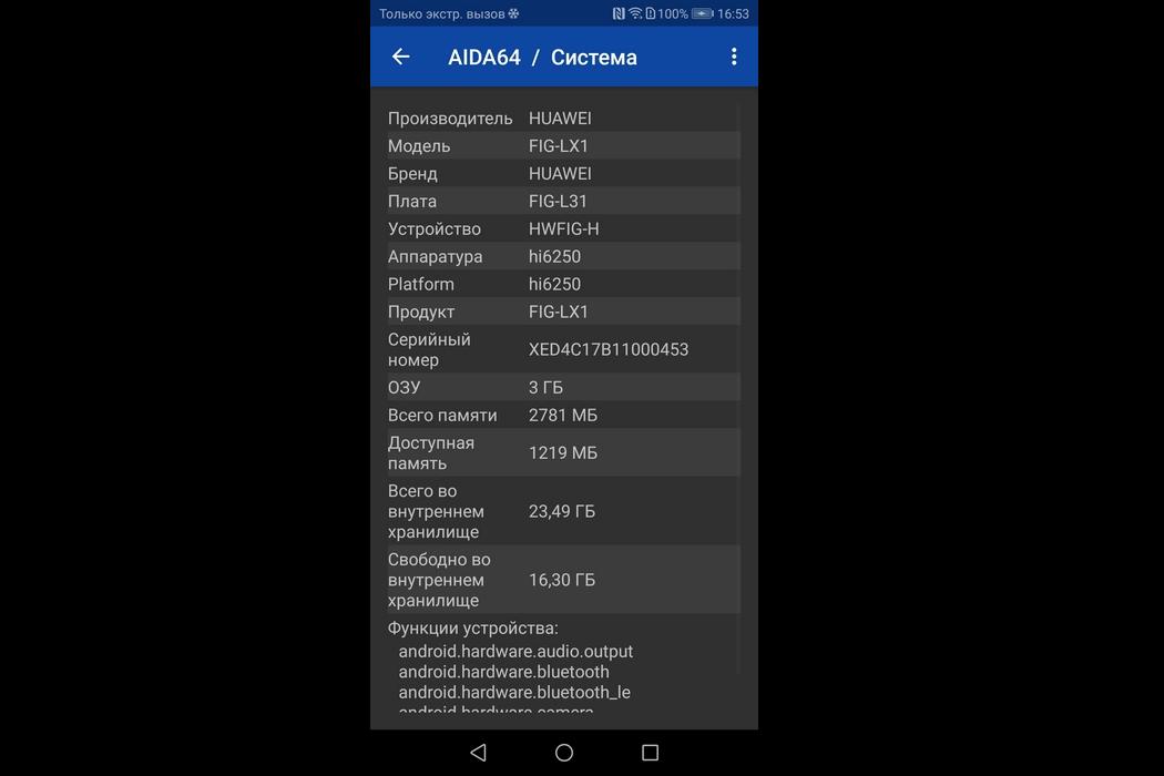 Рис. 8. Проверка памяти в программе AIDA64.