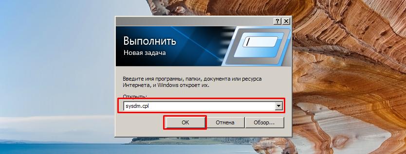 Рис. 10. Вызов меню для работы с файлом подкачки в Windows 7.