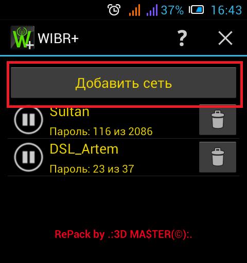 Рис. 4. Кнопка добавления сети в WIBR