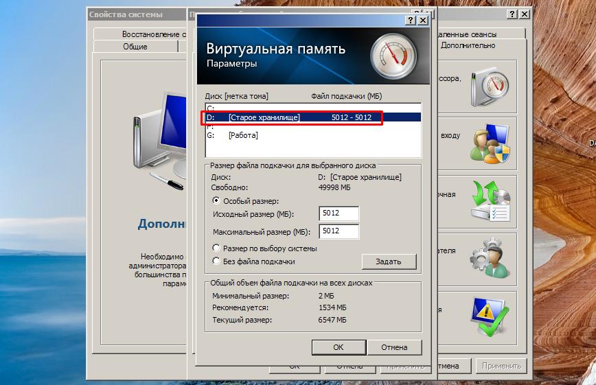 Рис. 5. Расположение файла подкачки (C – системный диск, D – один из разделов того же HDD).