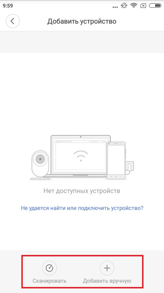 Рис. 7. Страница приложения и кнопка сканирования