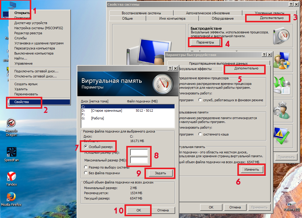 Рис. 9. Изменение размеров файла подкачки в Windows XP.