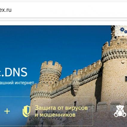 Обзор Яндекс DNS