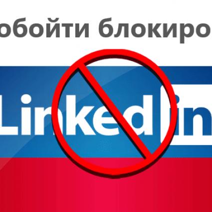 LinkedIn обход блокировки