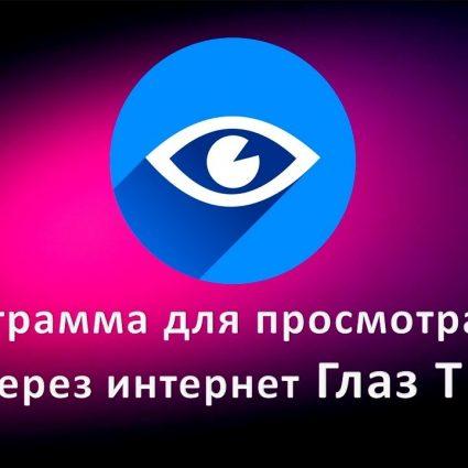 Глаз ТВ онлайн смотреть бесплатно