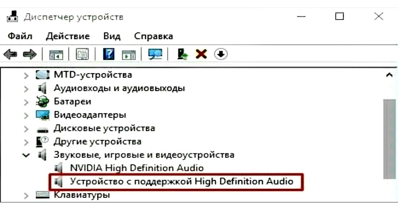 Рис. 10. Подпункт «Устройство с поддержкой High Definition Audio»