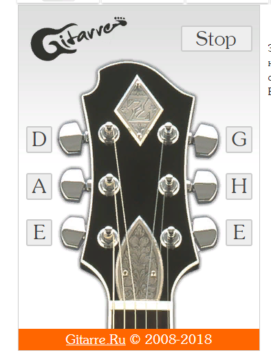 <Рис. 10 Gitarre.ru>