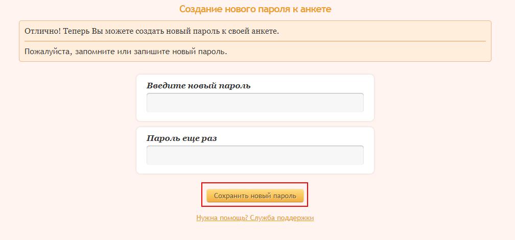 <Рис. 10 Новый пароль>