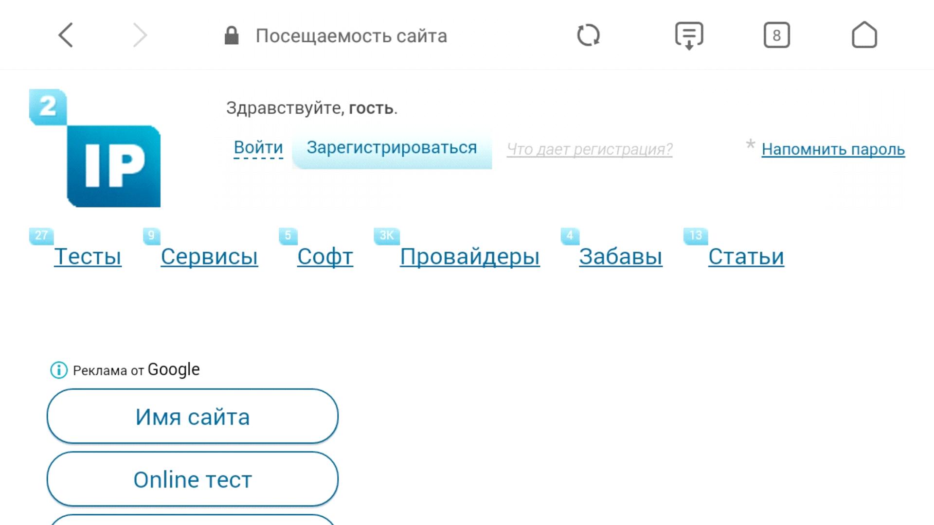 Рис. №11 Интерфейс ресурса выглядит так