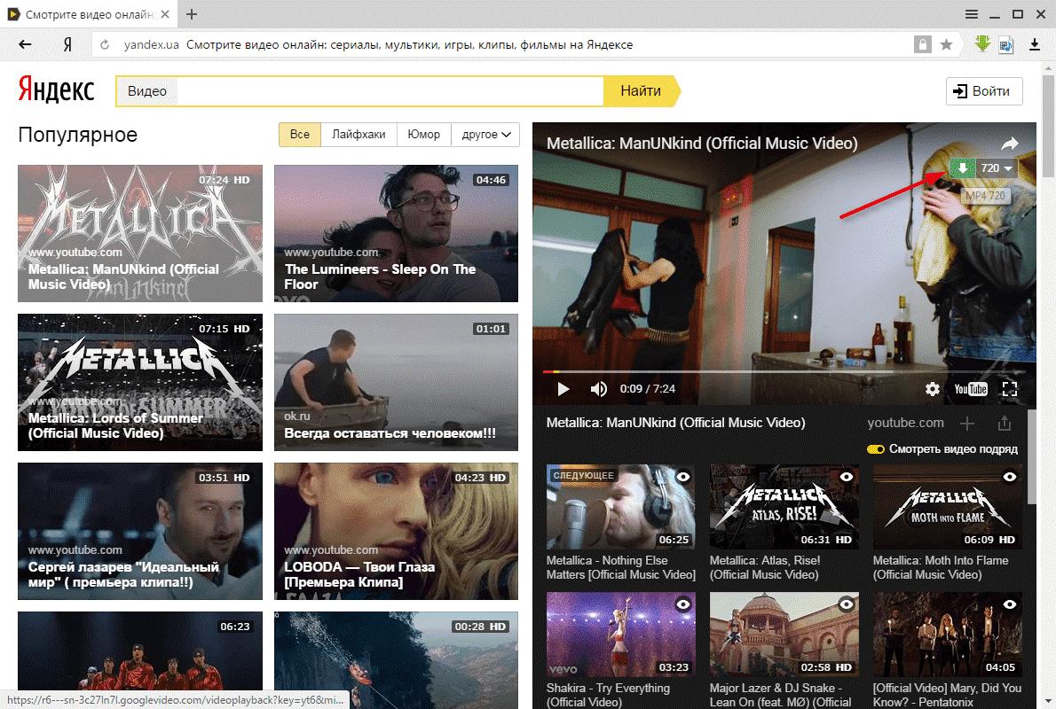 <Рис. 12 Кнопка в Яндексе>