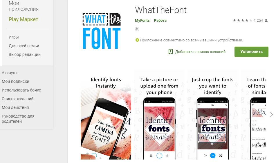 Рис. 12. Мобильное приложение для распознавания шрифтов в Google Play.