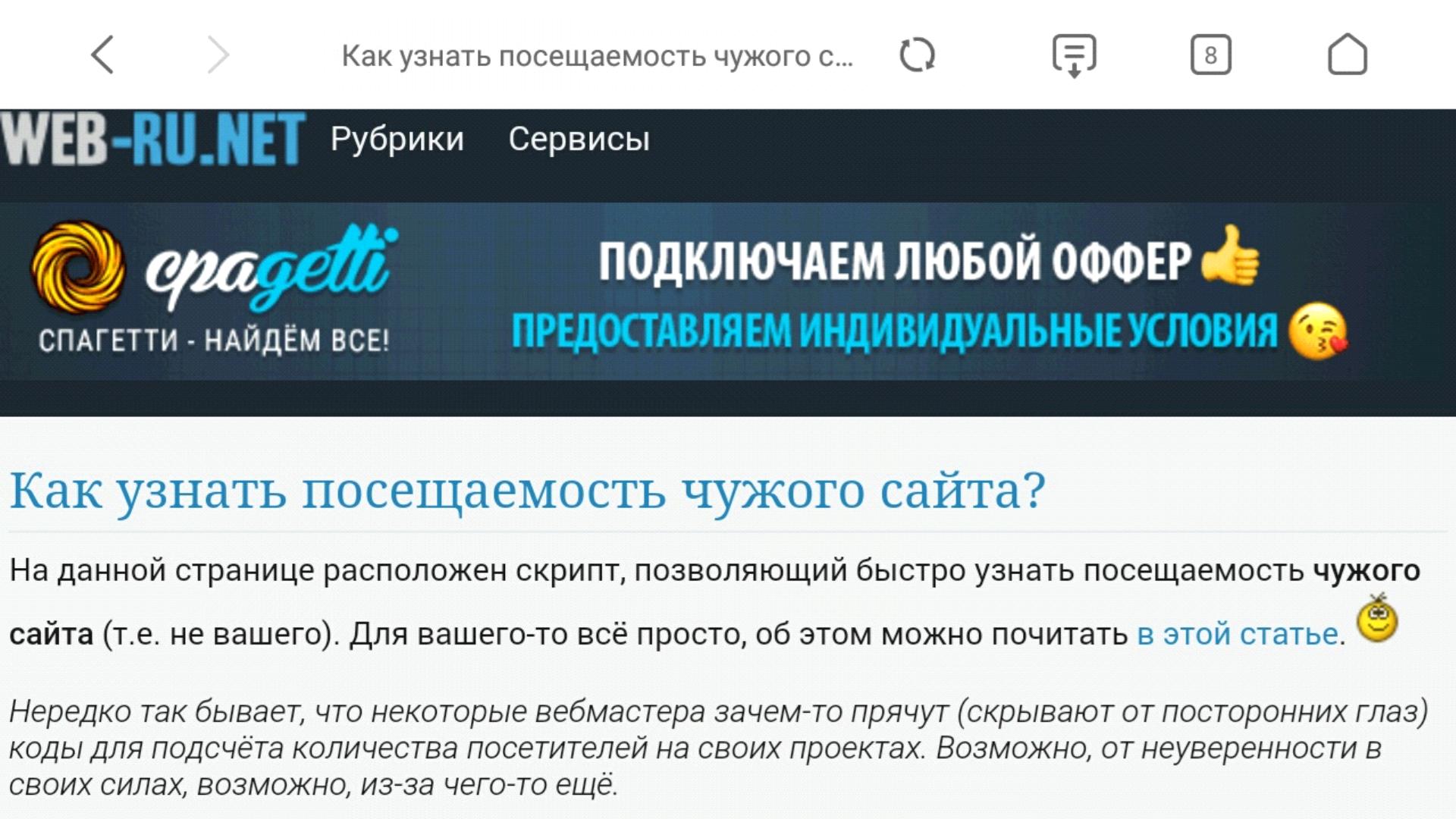 Рис. №15 Блог, на котором можно выполнить статистическую проверку посещаемости сайта