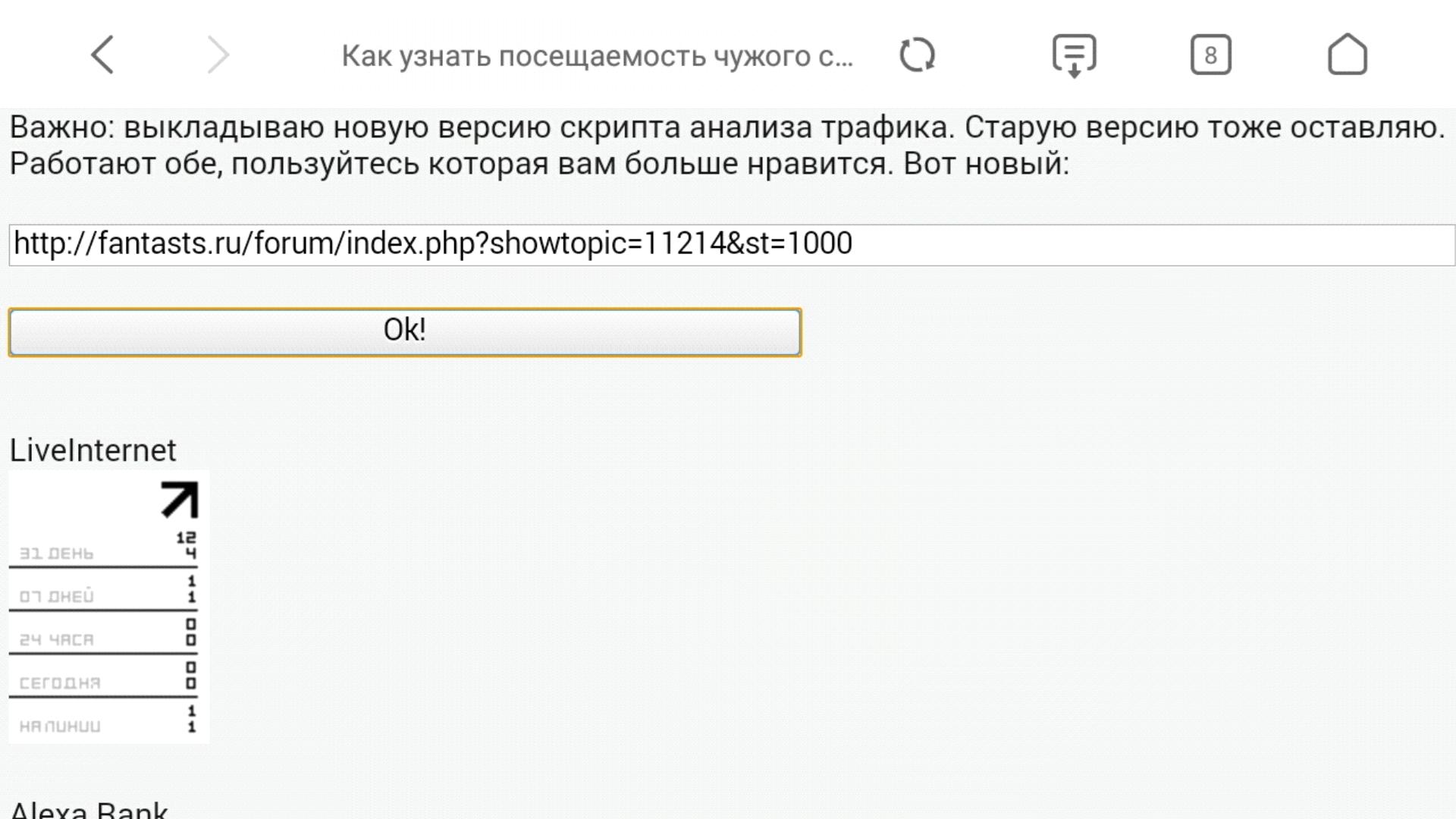 Рис. №16 Видно, что ресурс не предоставляет развернутые данные о посещениях