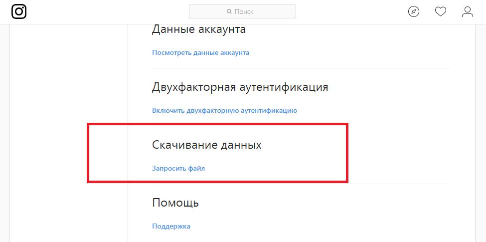 Рис. 2. Ссылка на скачивание файлов, роликов и другой информации прямо из браузера.