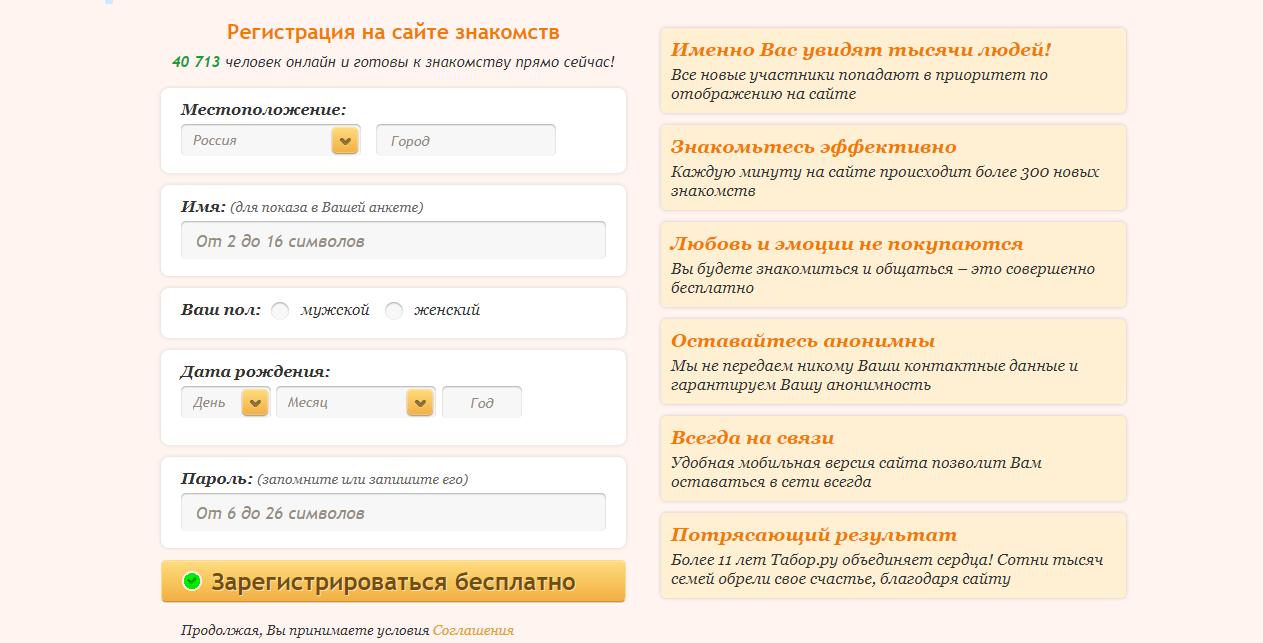 <Рис. 2 Регистрация>