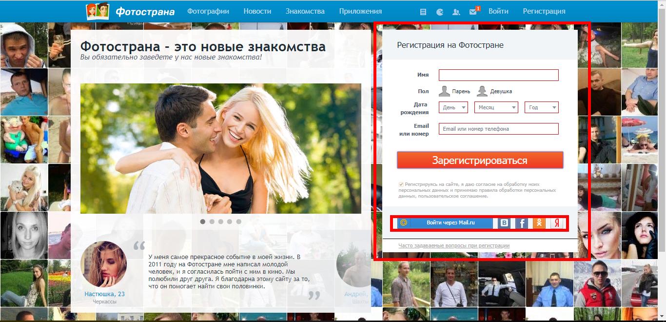 dating ru знакомства моя страница войти мобильная