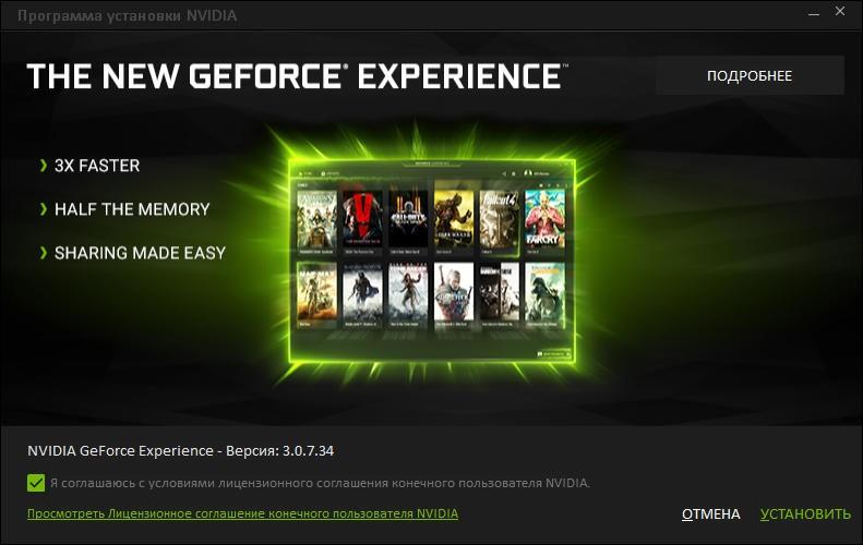 <Рис. 3 NVIDIA Update>