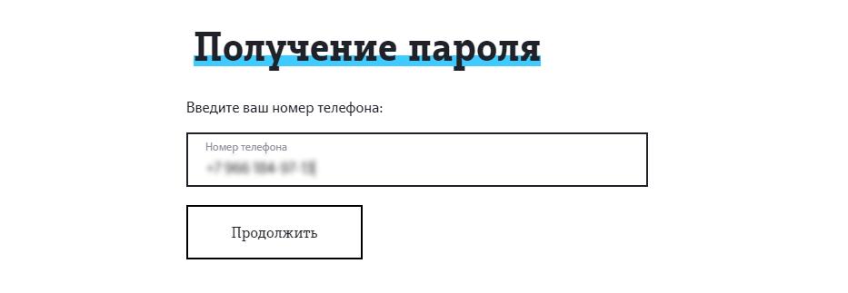 <Рис. 3 Получение пароля>