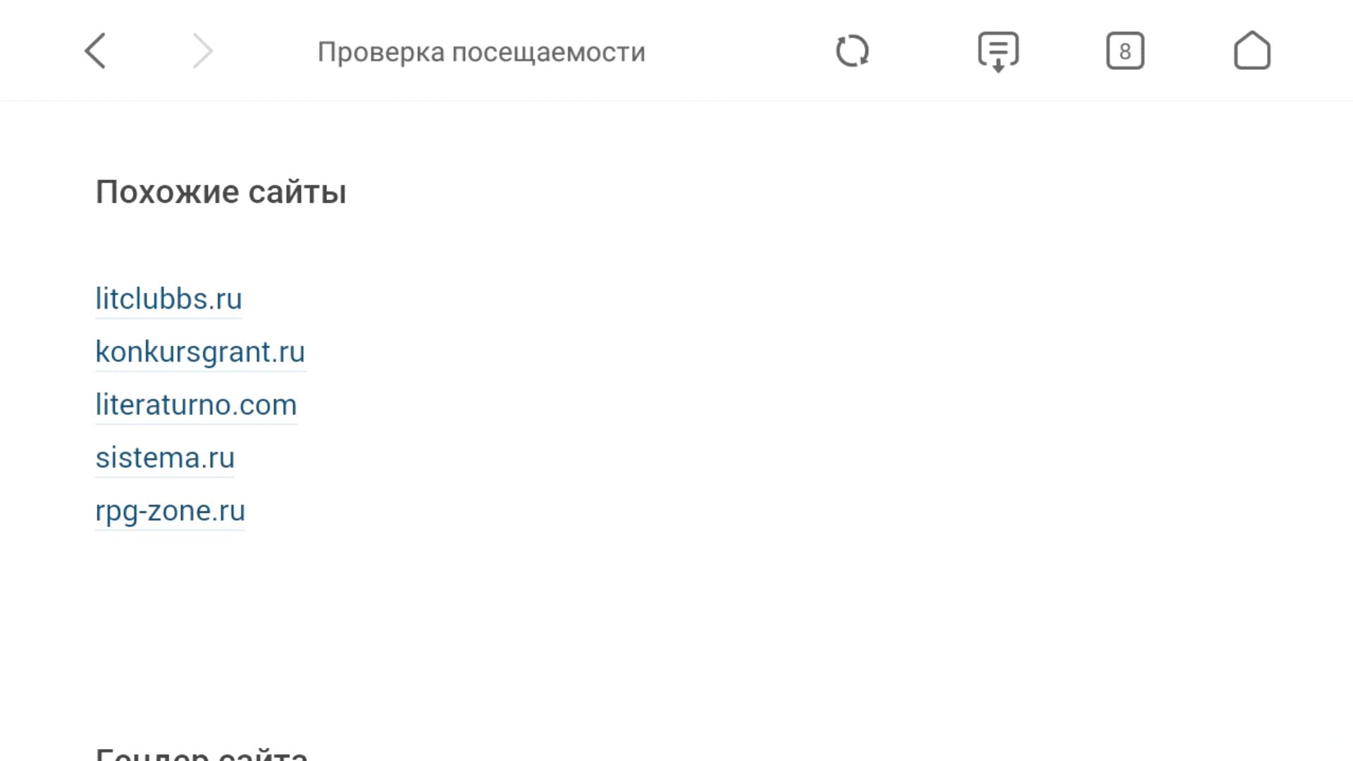 Рис. №3 Здесь вы увидите список сайтов-конкурентов