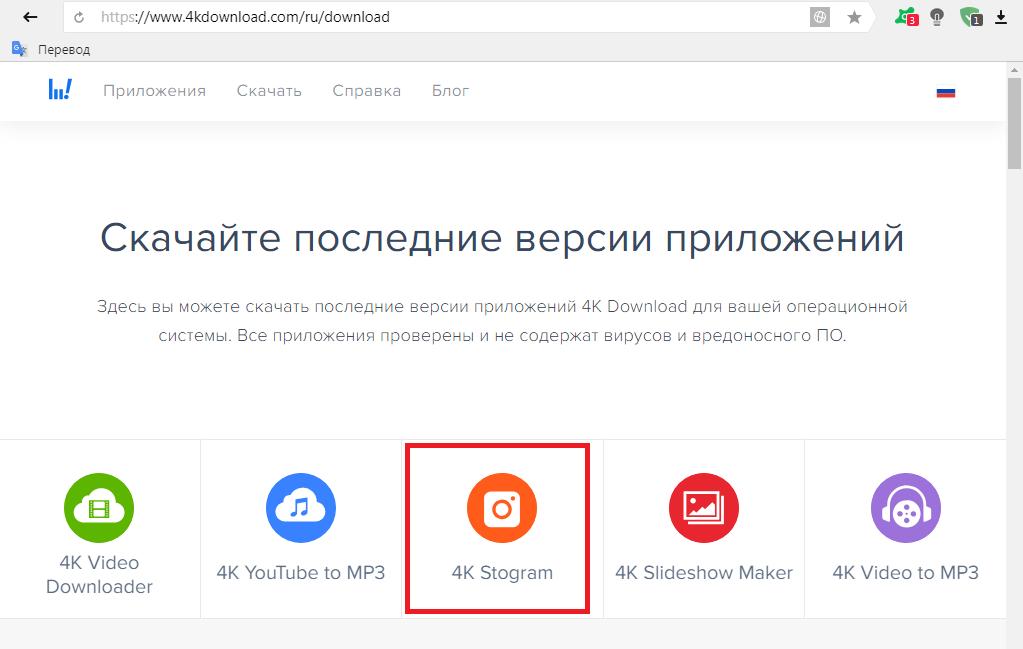 Рис. 4. Программа 4K Stogram на официальном сайте разработчиков.
